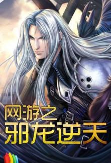 Online Game: Evil Dragon Against The Heaven
