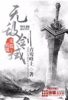 Almighty Sword Domain