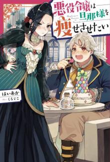 Akuyaku Reijou wa Danna-sama wo Yasesasetai